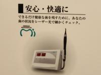 レーザーを用いた虫歯検査