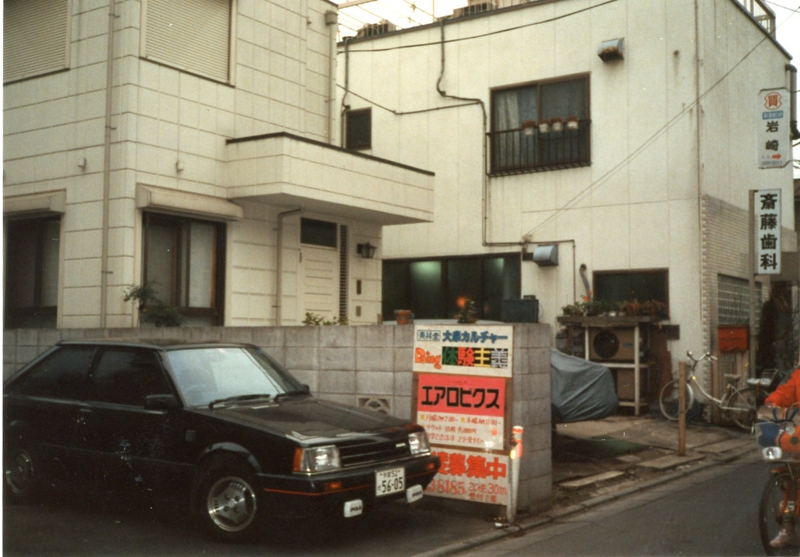 昭和60年 大泉学園駅前開発前の当院