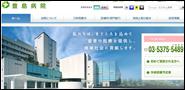 都立豊島病院