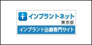 インプラントネット東京版
