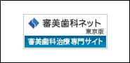 審美歯科ネット東京版