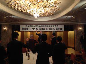 日本歯科大学解剖学研究会