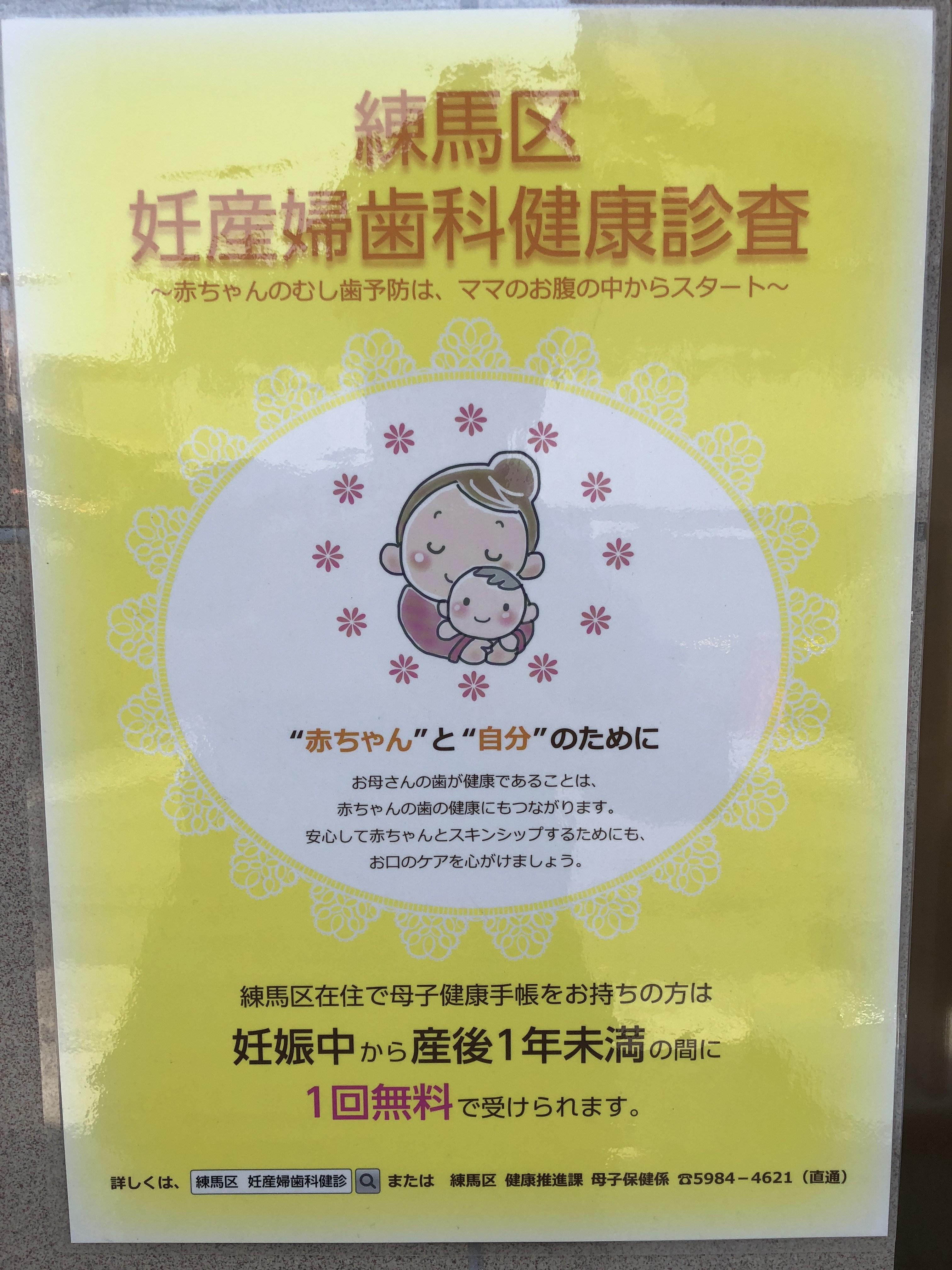 練馬区妊産婦歯科検診